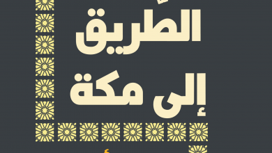 كتاب الطريق إلى مكة pdf ل محمد أسد