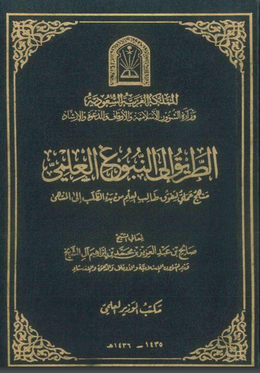 تحميل كتاب المرقاة سليمان العبودي pdf