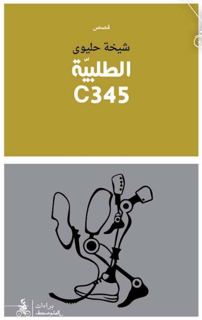 الطلبية c345 - شيخة حليوي pdf