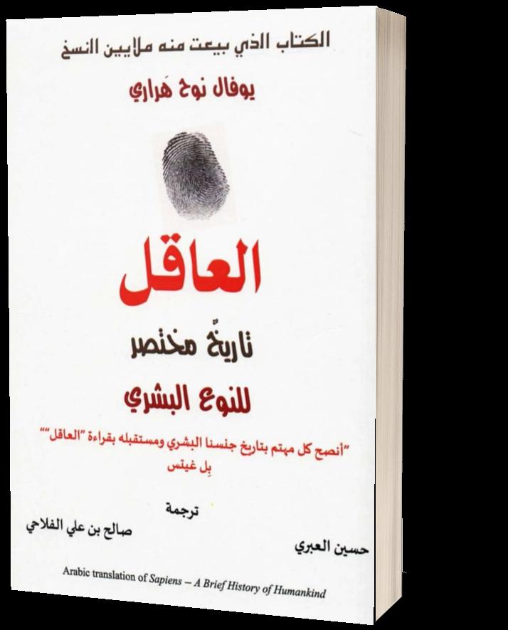 كتاب العاقل ل يوفال نوح هراري
