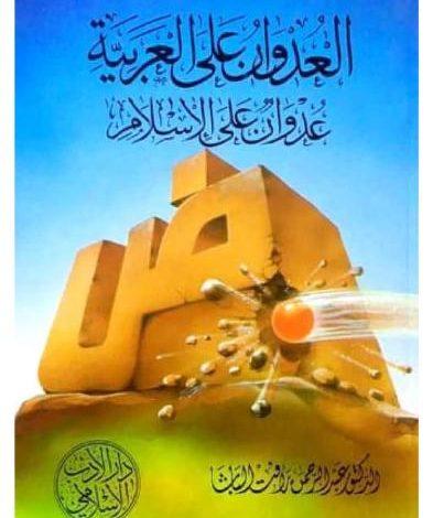 العدوان على العربية عدوان على الإسلام