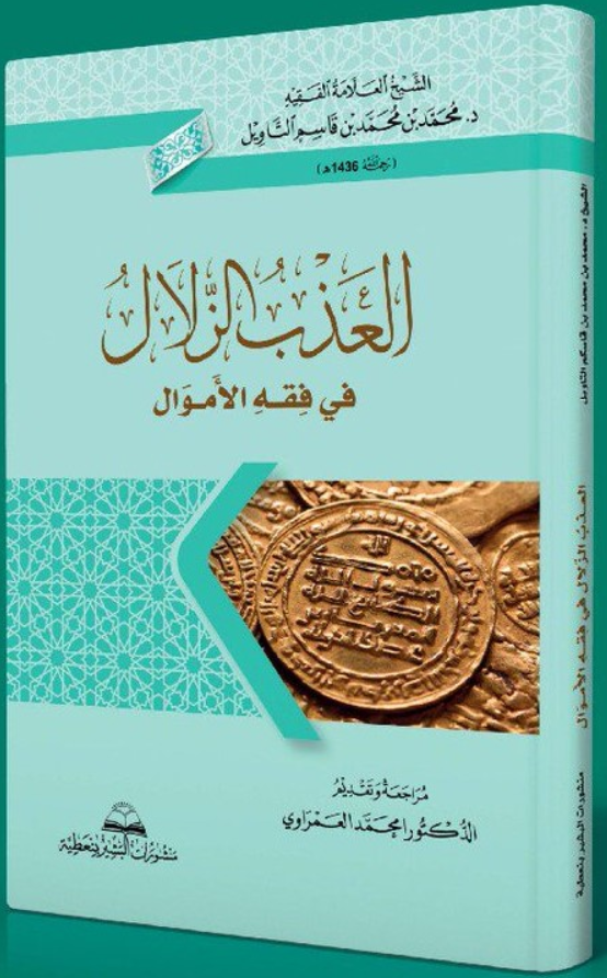 العذب الزلال في فقه الأموال - محمد التاويل