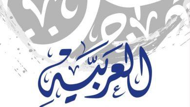 العربية لغة النجوم - عبد الرزاق القوسي