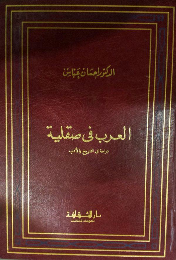 العرب في صقلية دراسة في التاريخ والأدب - إحسان عباس