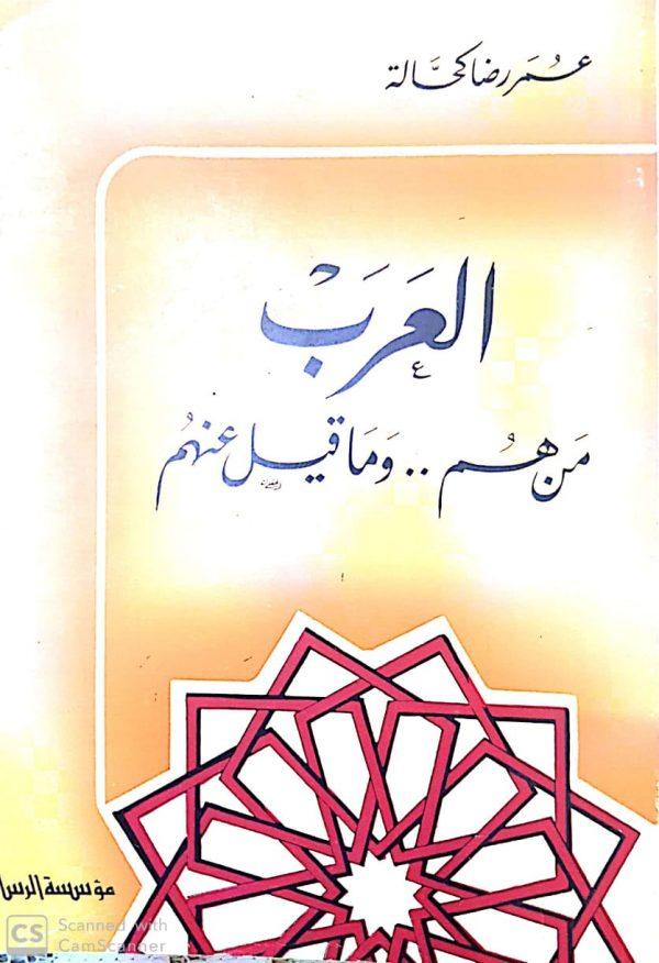 العرب من هم.. وما قيل عنهم - عمر رصا كحالة
