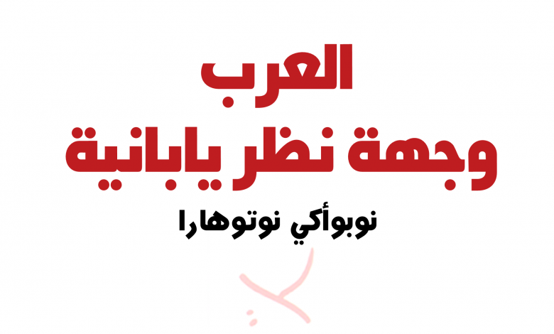 كتاب العرب وجهة نظر يابانية pdf