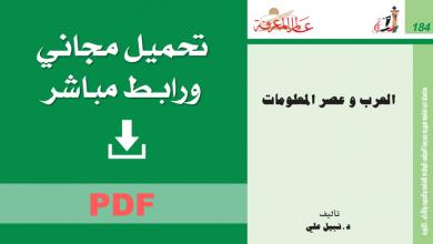 تحميل كتاب العرب وعصر المعلومات نبيل علي pdf