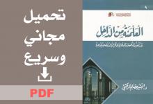 تحميل كتاب العلمنة من الداخل pdf مجانا 2020