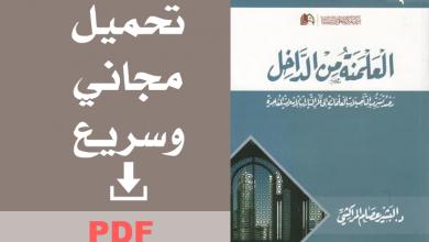 تحميل رواية مزرعة الحيوان  جودة عالية PDF
