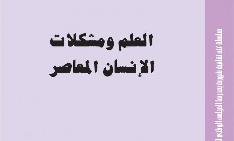 العلم ومشكلات الإنسان المعاصر زهير الكرمي