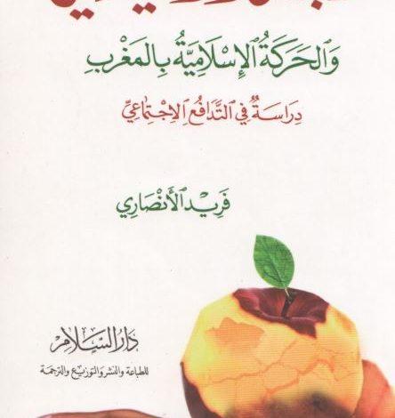 الفجور السياسي والحركة الإسلامية بالمغرب pdf فريد الأنصاري