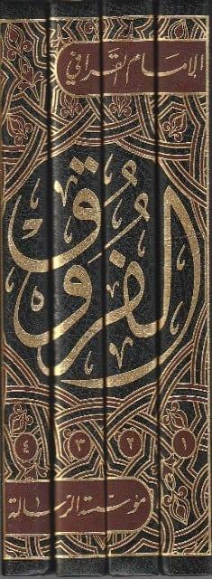 كتاب الفروق للإمام القرافي طبعة مؤسسة الرسالة