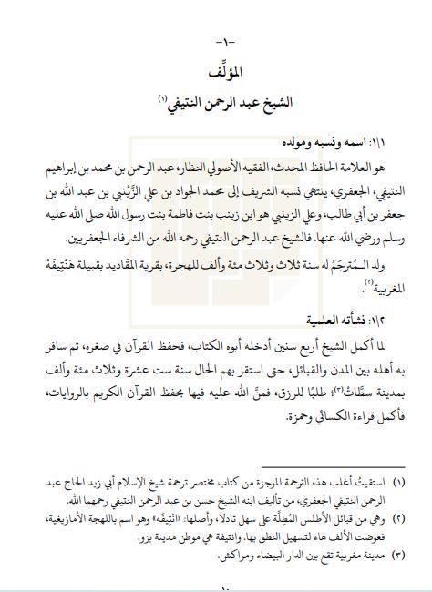 الفضل والمنة في أن السلام عليكم ورحمة الله هو السنة pdf عبد الرحمن النتيفي البيضاوي الجعفري