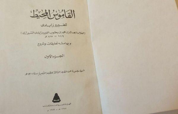 القاموس المحيط للفيروز أبادي الطبعة الأميرية