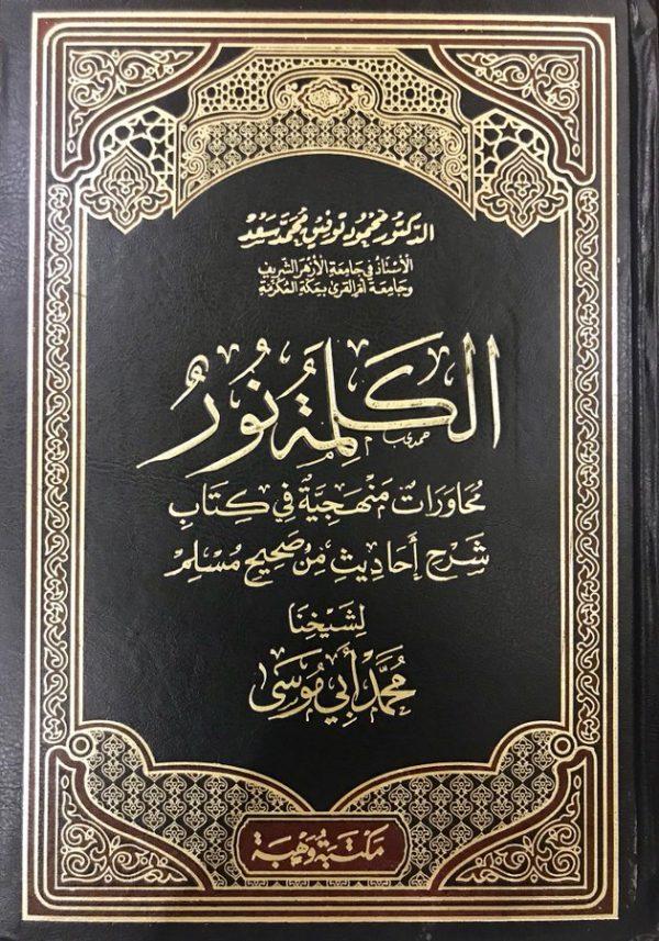 الكلمة نور محاورات منهجية للشيخ محمد أبي موسى