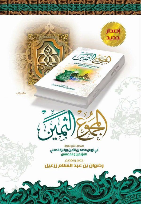 المجموع الثمين لمقدمات الشيخ العلامة أبي أويس محمد بن الأمين بوخبزة الحسني للمؤلفين والمحققين