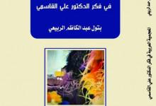 المعجمية العربية في فكر الدكتور علي القاسمي PDF
