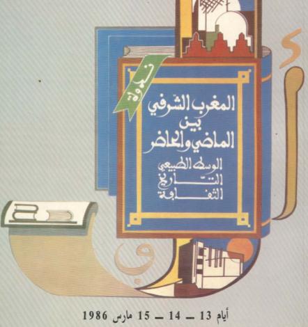 المغرب الشرقي بين الماضي والحاضر الوسط الطبيعي التاريخ الثقافة