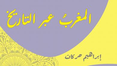 كتاب المغرب عبر التاريخ pdf إبراهيم حركات كاملا حجم خفيف