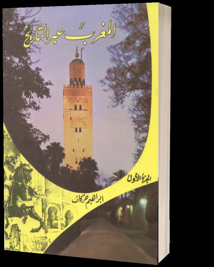 المغرب عبر التاريخ إبراهيم حركات