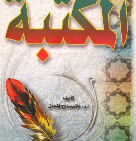 كتاب المكتبة للدكتور حاتم الضامن pdf