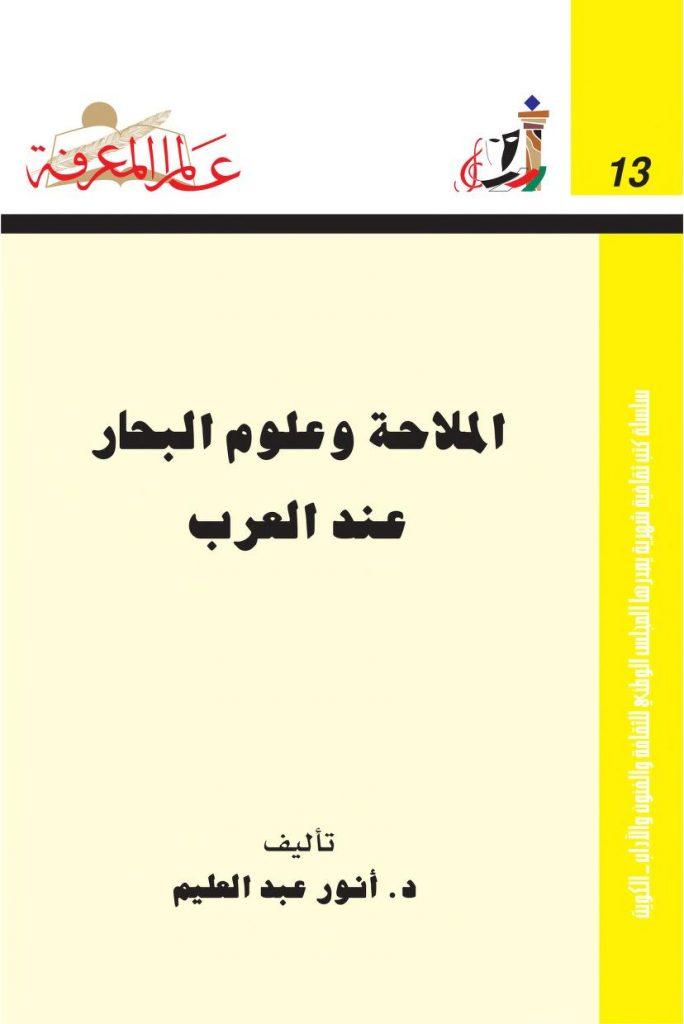 الملاحة وعلوم البحار عند العرب