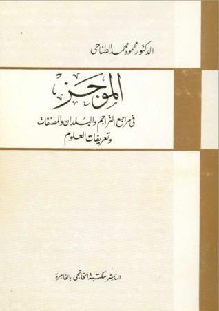 الموجز في مرجع التراجم والبلدان والمصنفات وتعريفات العلوم