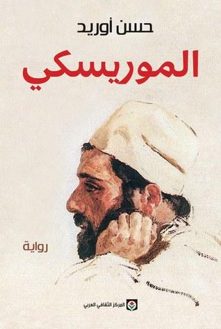 رواية الموريسكي حسن أوريد pdf