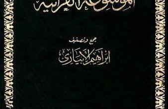 الموسوعة القرآنية إبراهيم الأبياري
