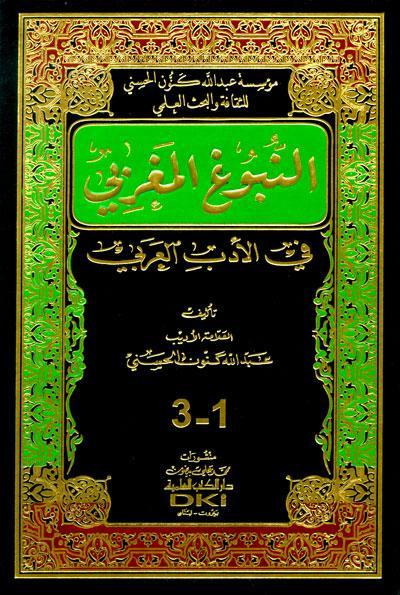 النبوغ المغربي في الأدب العربي - عبد الله كنون