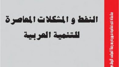 النفط و المشكلات المعاصرة للتنمية العربية - محمود عبد الفضيل