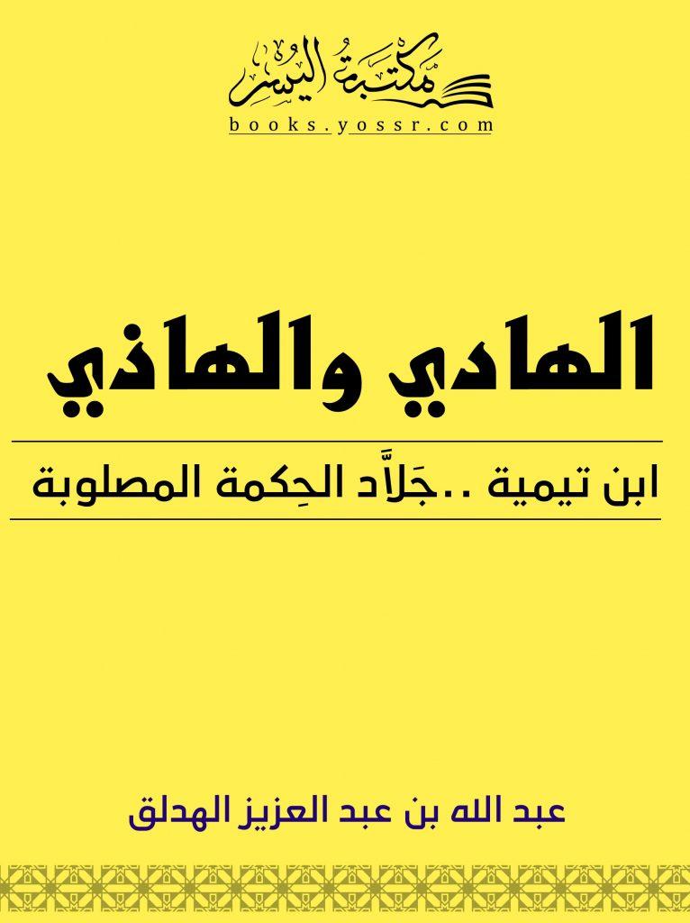 كتاب الهادي والهاذي