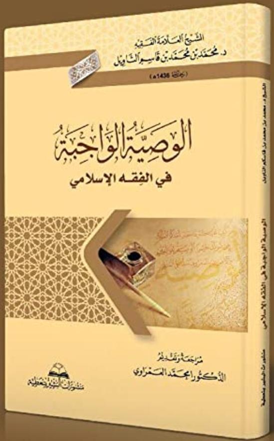 الوصية الواجبة في الفقه الاسلامي - محمد التاويل
