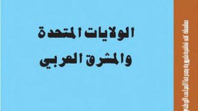 الولايات المتحدة والمشرق العربي - سلسلة عالم المعرفة 4