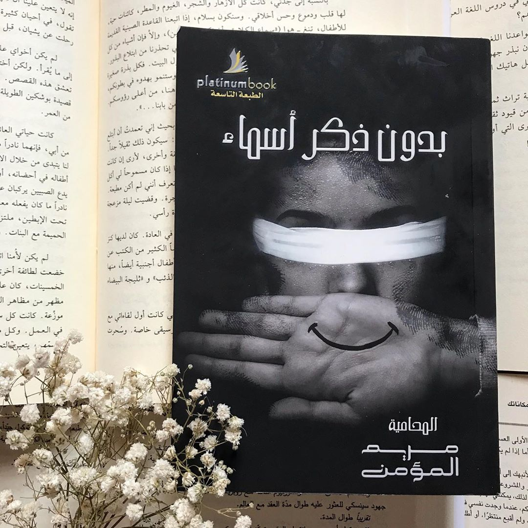 مراجعة كتاب بدون ذكر أسماء ل مريم المؤمن