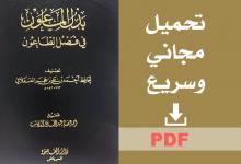 تحميل كتاب بذل الماعون في فضل الطاعون pdf للحافظ بن حجر العسقلاني