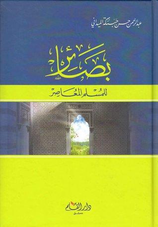 بصائر للمسلم المعاصر عبد الرحمن حسن حبنكة الميداني