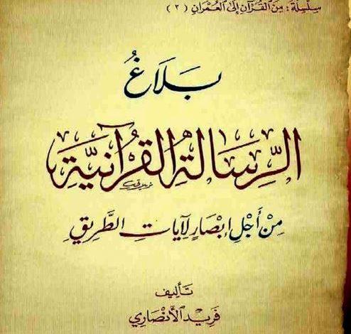بلاغ الرسالة القرآنية pdf فريد الأنصاري
