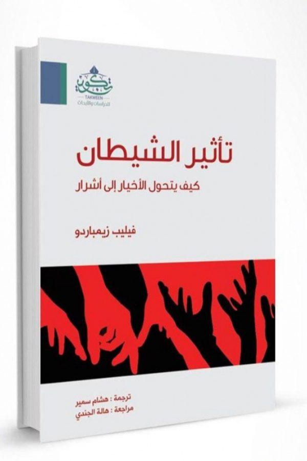 تأثير الشيطان.. كيف يتحول الأخيار إلى أشرار - ترجمة: هشام سمير