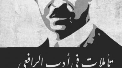 تأملات في أدب الرافعي pdf