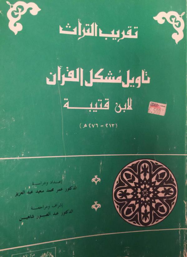 تأويل مشكل القرآن لابن قتيبة - تقريب التراث