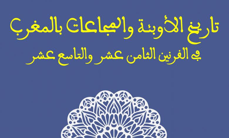 كتاب تاريخ الأوبئة والمجاعات بالمغرب pdf