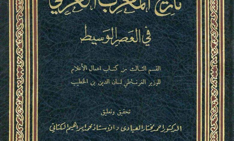 تاريخ المغرب في العصر الوسيط - لسان الدين ابن الخطيب