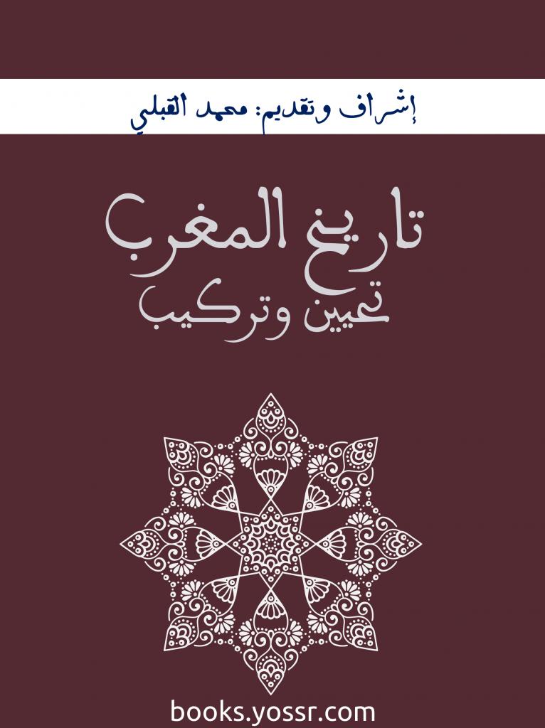 تاريخ المغرب تحيين وتركيب محمد القبلي