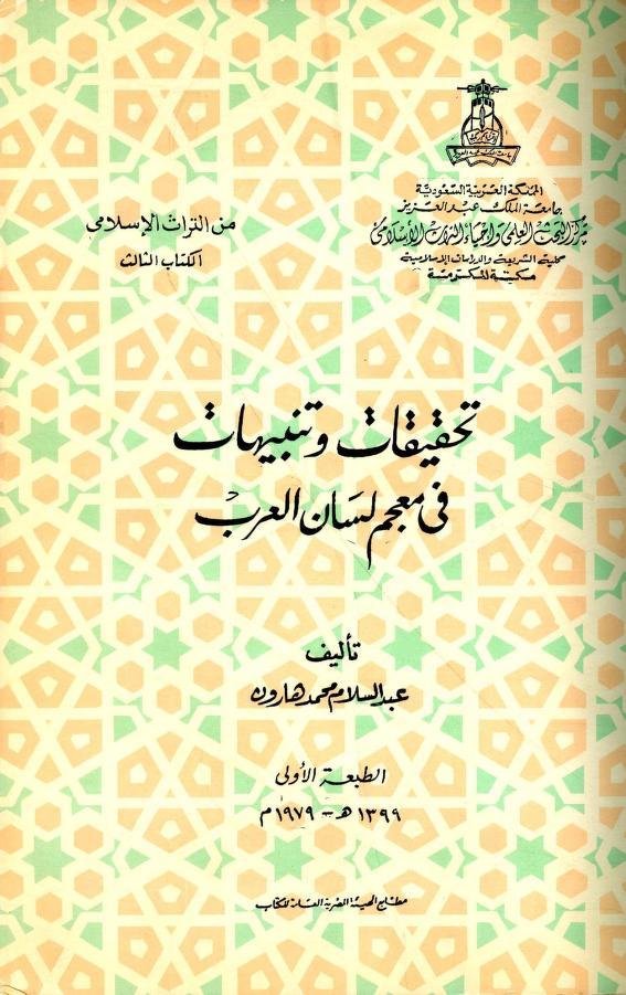 تحميل كتاب تحقيقات و تنبيهات في معجم لسان العرب pdf