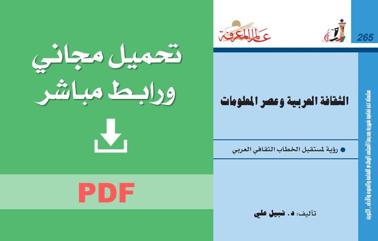 تحميل الثقافة العربية وعصر المعلومات نبيل علي pdf