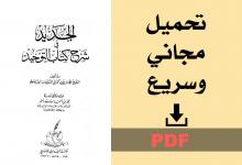 تحميل الجديد في شرح كتاب التوحيد pdf مجانا 2020