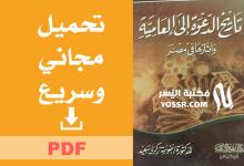 تحميل تاريخ الدعوة إلى العامية وآثارها في مصر pdf الدكتورة نفوسة زكريا سعيد