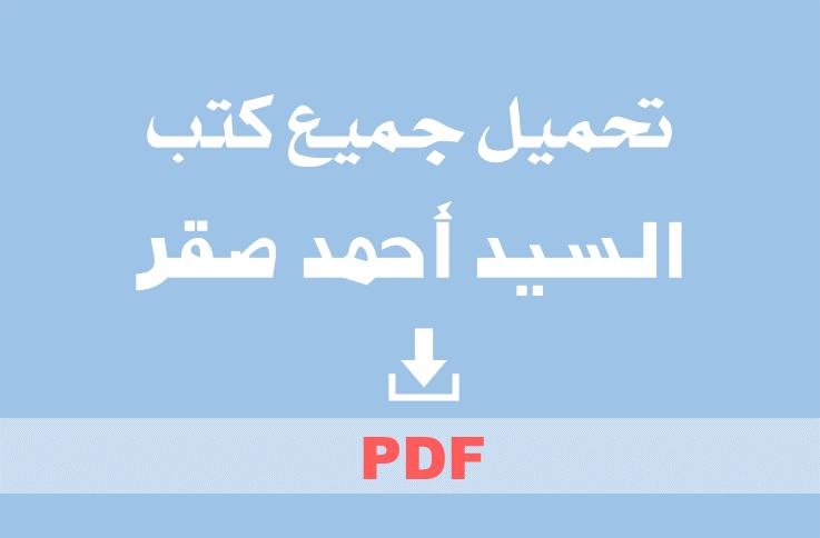 تحميل جميع كتب وتحقيقات السيد أحمد صقر