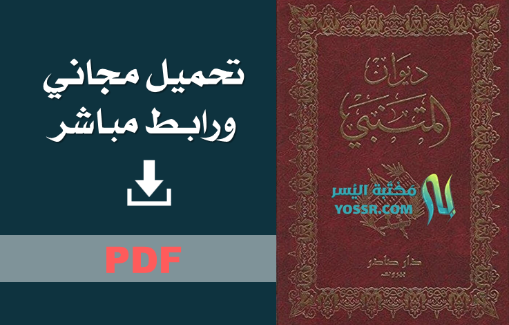 تحميل ديوان المتنبي pdf طبعة دار صادر جودة عالية